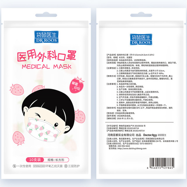 Profession Children Boy Girl Anti-Flu Medical Surgical Face Mask 10Pcs/Pack 3-Ply PM2.5 Disposable Breathable Kids Face Mask 5