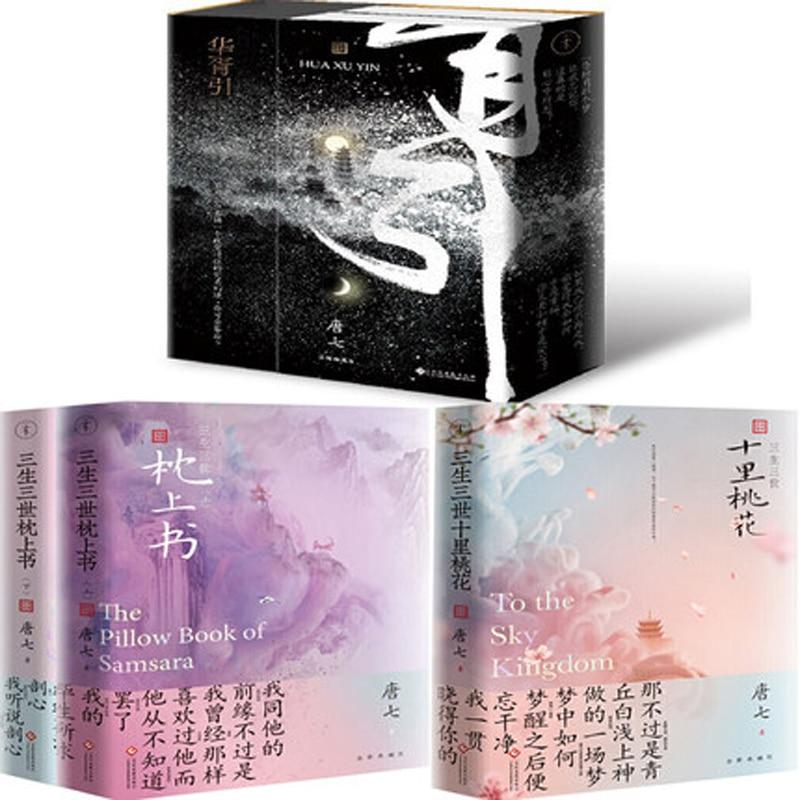 5 Books Chinese adult pop novels love story Hua Xu Yin The pillow book of samsara book Sanshengsanshi Tang Qi