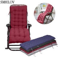 купить Solid long Recliner Rocking Rattan Chair Cushion Mat Folding Thick Garden Sun Lounge Chair Seat Cushion Sofa Chair Tatami Mat по цене 727.3 рублей