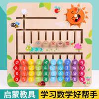 Crianças de madeira matemática iluminar brinquedo 0.65 jovem student's adição e subtração auxiliares de ensino com números encontrar um cognit