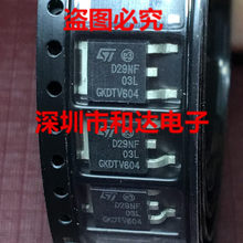 STD29NF03L D29NF03L TO-252 30V 29A(China)