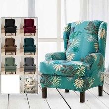 Cubierta elástica para silla con brazo inclinado y espalda King, cubierta elástica para silla, apoyabrazos, ala, parte trasera del sofá, cubierta elástica para sillas, Protector antideslizante