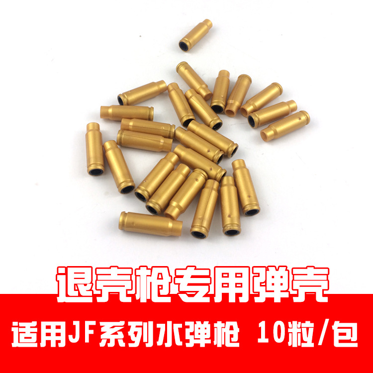 Jian Feng Casings Back Water Gun Only Casings 6-7 Mm Water Gun Casings Clip Accessories Per Pack 10 PCs