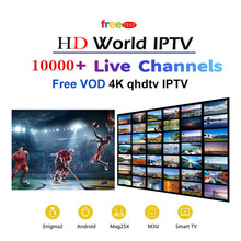IPTV M3u Subscription Iptv Italy UK German French Spanish India Pakistan Turkey Arabic For Android TV Box MAG25X TVIP Smart TV negotiation theory for french german business