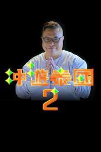 冲游泰国2[更新至06集]
