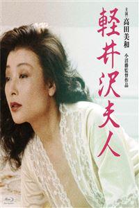 轻井泽夫人[HD]