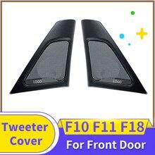 غطاء مكبر الصوت الأمامي لسيارة Bmw ، غطاء مكبر الصوت مع بوق Hifi ، صوت عالي الجودة ، لسيارات Bmw F10 ، F11 ، 520i ، 5 Series