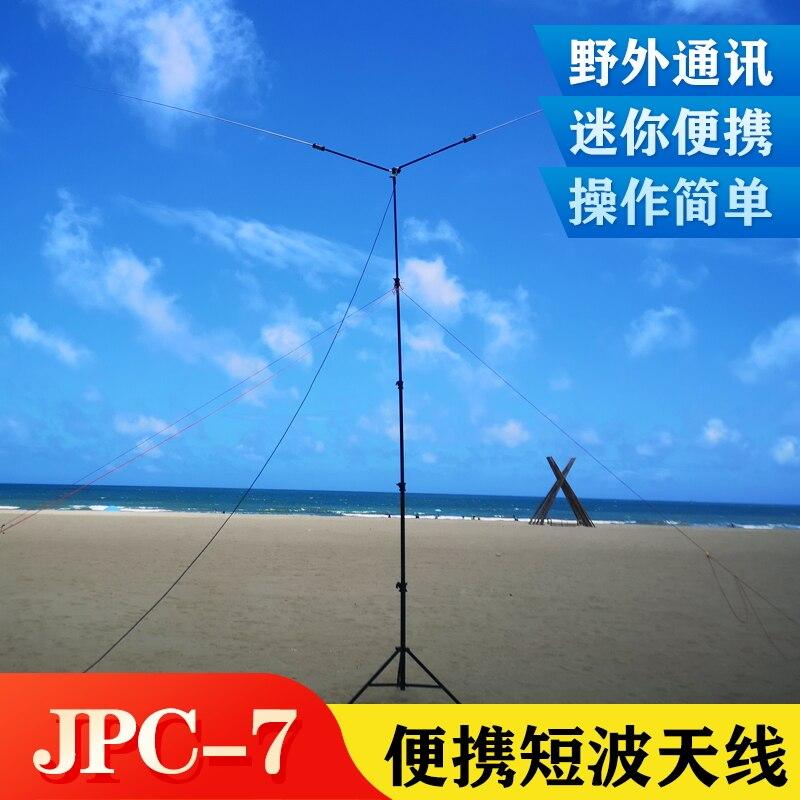 JPC 7 Antenne Multi band Tragbare Kurze welle Antenne Mini buddipole