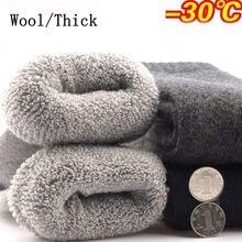Calcetines suaves y gruesos para hombre, calcetín de lana merina térmica pesada, muy cálidas, para invierno, sencillo, masculino liso, 1 par