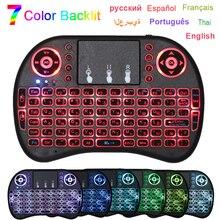 I8 Мини Беспроводная клавиатура 7 цветов с подсветкой Русский Испанский Французский 2,4 г Беспроводная клавиатура Air mouse тачпад ручной для ТВ-приставки H6