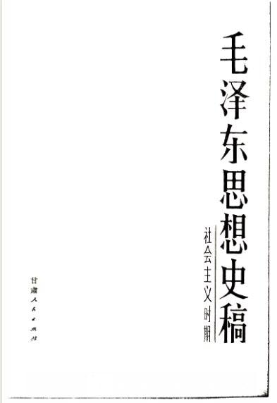 毛泽东思想史稿 社会主义时期(图1)