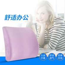 Поясная подушка для стула Офисная Подушка с эффектом памяти