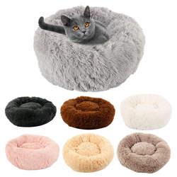 Популярная длинная плюшевая кровать для собак, зимние теплые круглые спальные кровати, одноцветные мягкие коврики для домашних любимцев