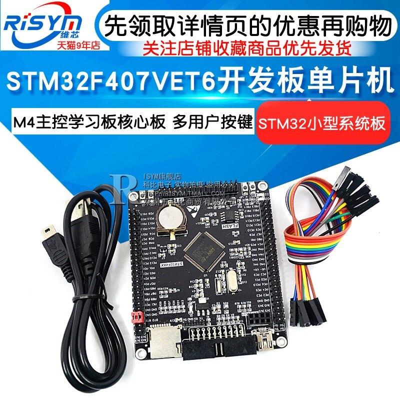 STM32F407VET6 Development Board Microcontroller M4 Master Control Board Core Board