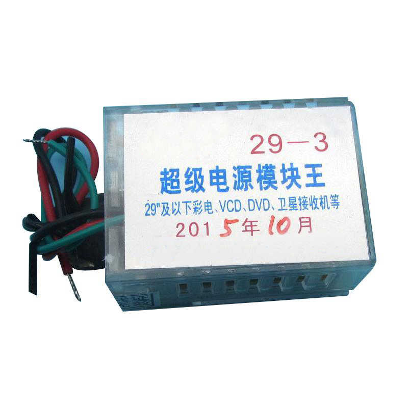 Three-wire 29-3 Series Super Power Module Suitable For TVs Below 29' Color TV Universal Switching Power Supply Module