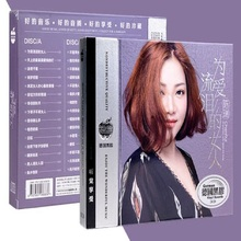 3 CD/BOX Chen Rui Song Collection Music CD Chinese Pop Music