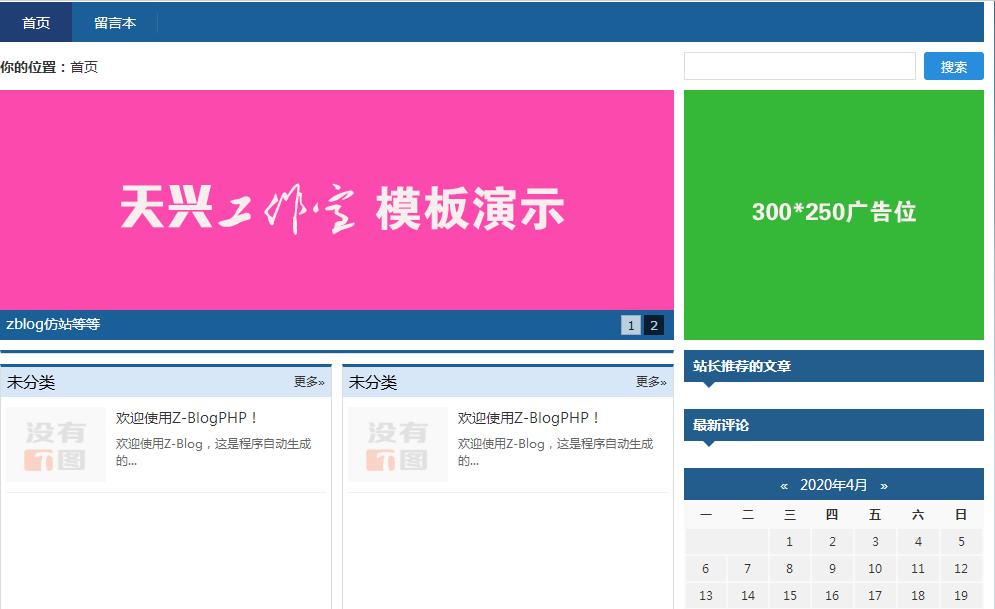天兴工作室蓝色cms主题之zblog2.0版本