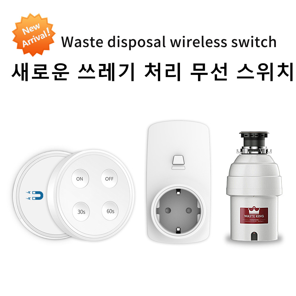 Garbage Disposal Waste Grinder Wireless Switch Timer EU KR Plug 16A Air Switch Replace Remote Control Insinkerator Waste King