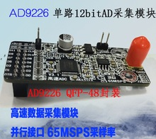 лучшая цена Free shipping High speed AD module AD9226 module Parallel 12 bit AD 65M data acquisition FPGA development board sensor