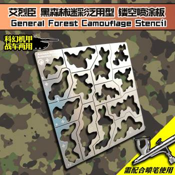 Gundam Military Model General Forest Camouflage Stencil Chariot Armor Design Leakage Spray Board Plates Hobby Models Tools