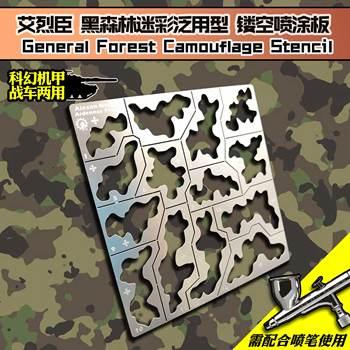 Gundam modelo militar General bosque camuflaje esténcil Chariot Armor diseño fugas placa de pulverización Hobby modelos herramientas