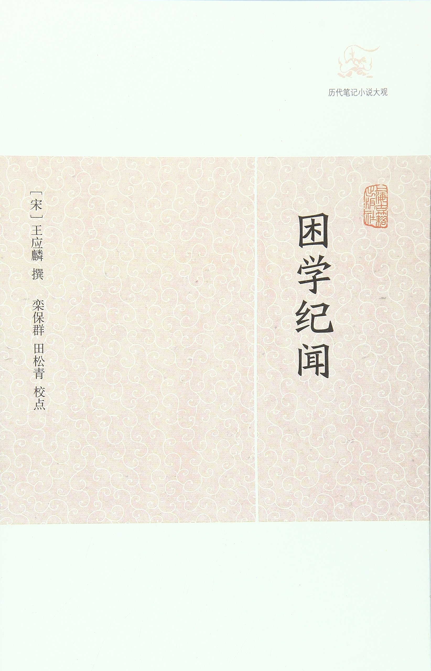 The Tales Of Stupid Learning/The Grand View Of Notebooks And Novels Of Past Dynasties