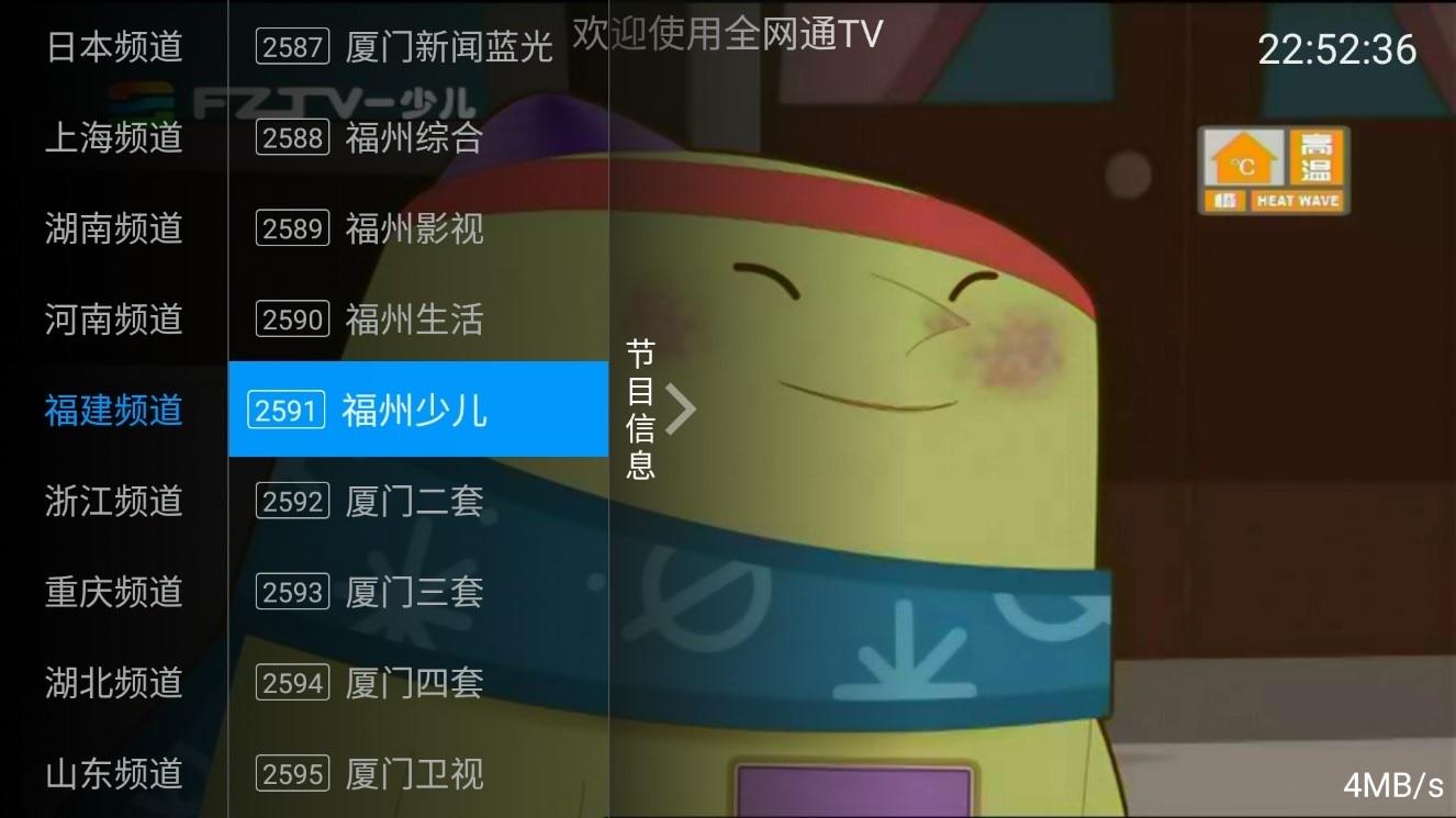 全网通TV app