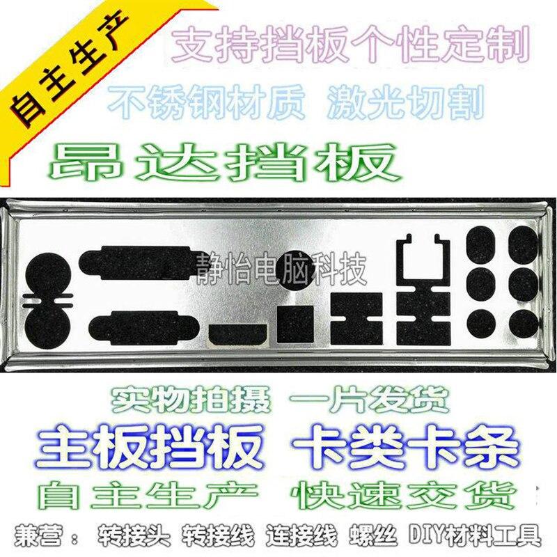 Io i/o escudo placa traseira backplates blende suporte para onda h55t a785g +/128m a88gs/128m a88gt/128m