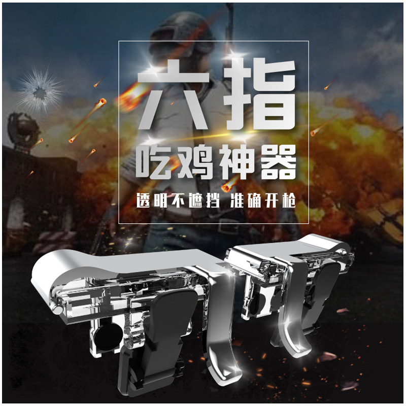 New Style T6 Six Fingers Chicken Useful Product Auxiliary Shooting Button Mobile Phone Game