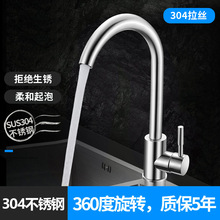 Kitchen Faucet Household Washing Pot Faucet Hot Water Tank Single Cold Copper Washing Pot 304 Stainless Steel Rotation Faucet copper single hole tap multifunctional rotary type cold hot mixing faucet kitchen pot faucet