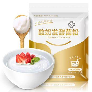 10g Probiotic Yogurt Starer Yeast Lactobacillus Fermentation Powder Maker Homemade Kitchen