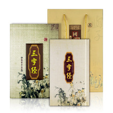 Three Character Classic Book English/Chinese Educational Kids Gifts Silk Stamp Creative Art Cultural Tourism Souvenir