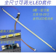 """5PCS 24 Inch adjustable light LED backlight kit 540mm,work for 15""""17""""19""""22""""22 inch 24"""",upgrade LCD screen to LED Monitor"""