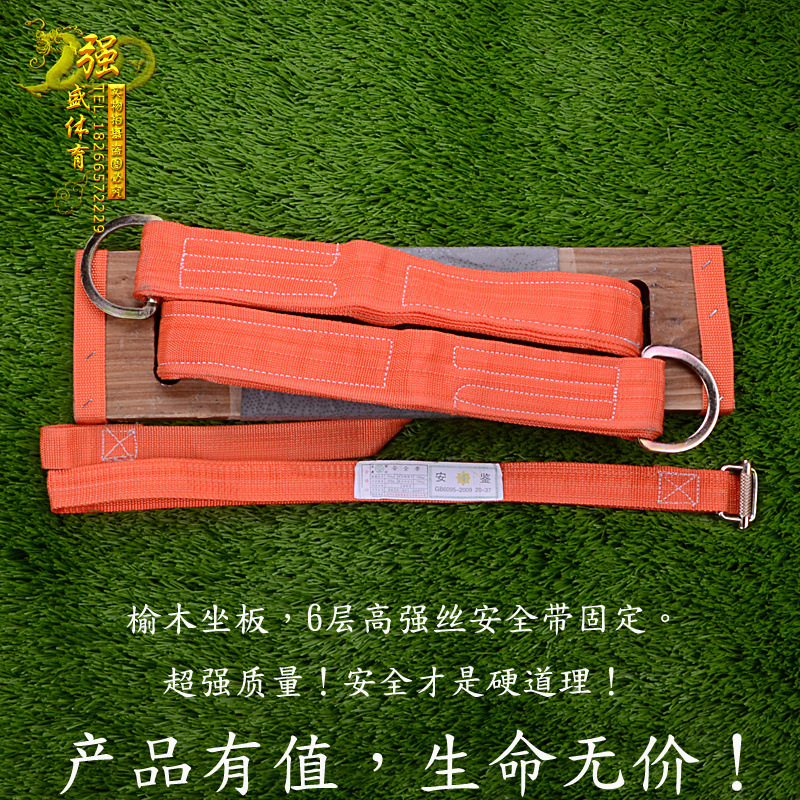 High Quality Elm Safe Sitting Board Exterior Wall Cleaning Sitting Board Widened Thick Safe Sitting Board Safety Belt Six-layer