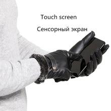 Мужские перчатки для вождения мотоцикла из искусственной кожи с сенсорным экраном, плюшевые зимние теплые перчатки, ветронепроницаемые плотные теплые варежки, перчатки для бега
