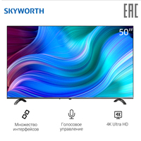 Телевизор 50 дюймов Skyworth 50Q20 4K AI smart TV Android 9,0 Оригинал