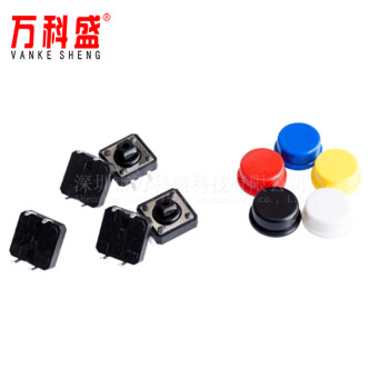 Tact switch 12X12X7.3H button domestic + color button cap 4-pin straight plug switch Tact button image