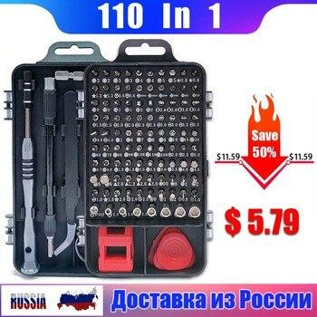 110 in 1 Multi Screwdriver Set of Screw Driver Bit Set Precision Mobile Phone Repair Device Hand Tools Magnetic Torx Phillips
