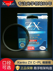 kenko ZX CPL Filter 49M 52MM 55MM 58MM 62MM 67MM 77MM Factory Wholesale price for Canon Nikon Sony Camera Accessories