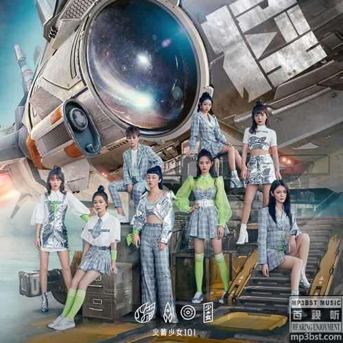 火箭少女101 - 《生而为赢》无损单曲[FLAC+MP3]