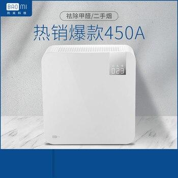 Очиститель воздуха умный спальня гостиная дом в дополнение к формальдегиду смога PM2.5 Подержанный дым альдегид
