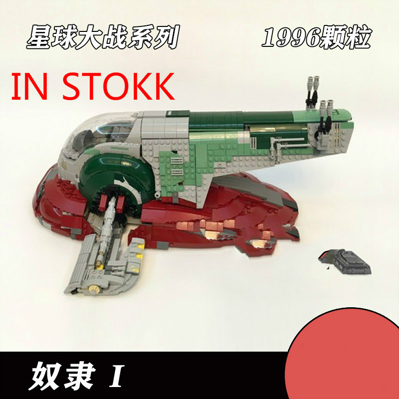 05037 2067Pcs The Genuine UCS Slave I Slave NO.1 Mobile  Building Block Bricks With Toys Compatible Star Wars 75060