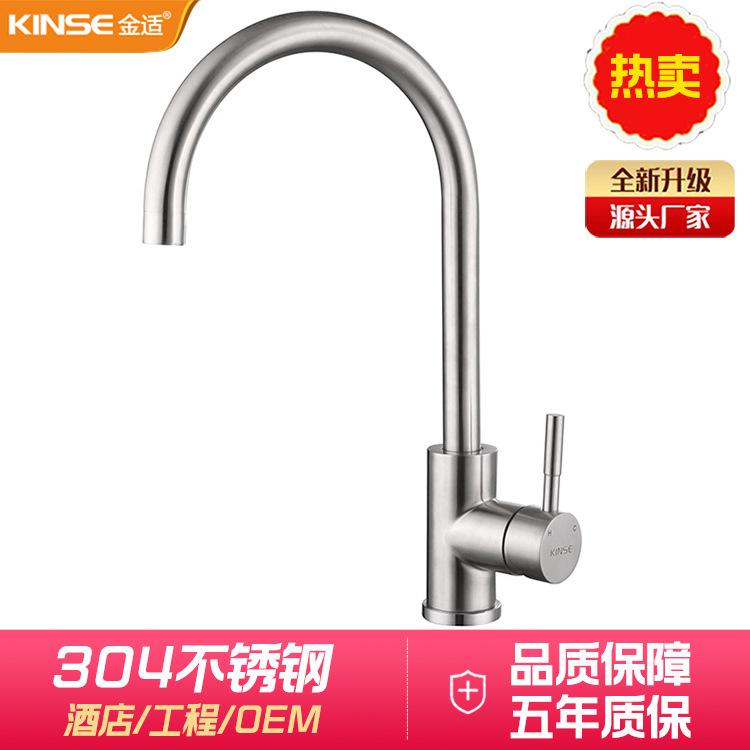 Amazon New Style Cold 304 Stainless Steel Faucet Kitchen Faucet Elbow Kitchen Faucet Sanitary Ware Wholesale
