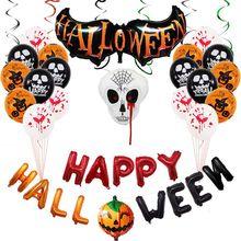 1 Set HAPPY HALLOWEEN Balloons Halloween Ballon Vampirina Skull Airballoon Party Decoration Supply Horrible