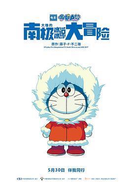 哆啦A梦:大雄的南极冰冰凉大冒险()