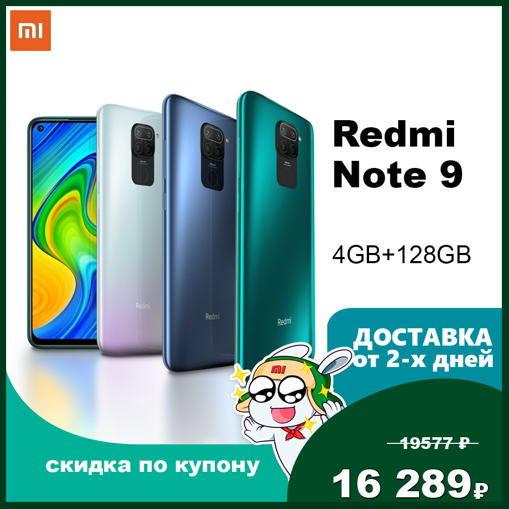 Redmi Note 9 Mobile phone Smartphone Cellphone Xiaomi MIUI Android 4GB RAM 128GB ROM MTK Helio G85 Octa core 18W Fast Charge 5020mAh NFC 6.53\