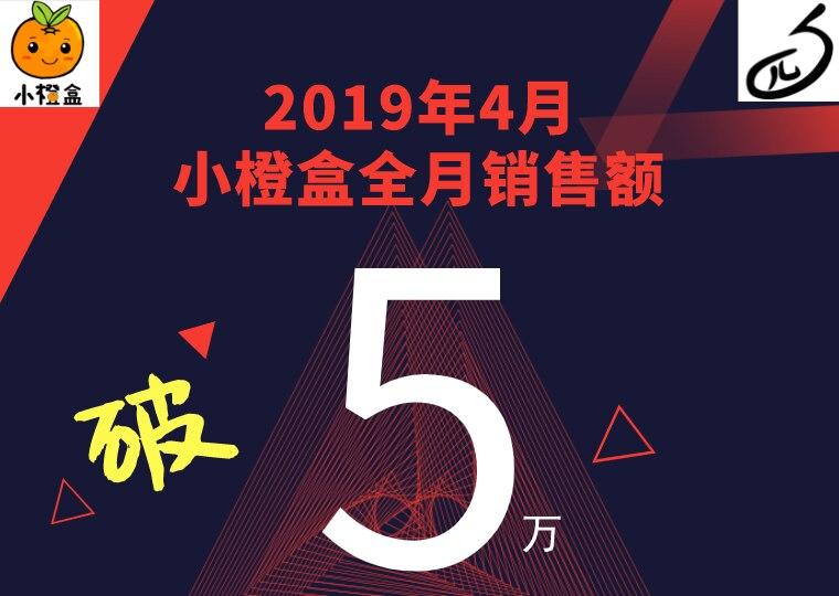 小橙盒月销售额破5万-四夕网