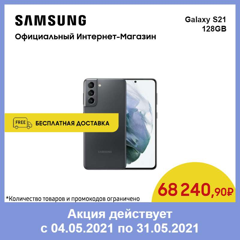 Смартфон Samsung Galaxy S21 128GB