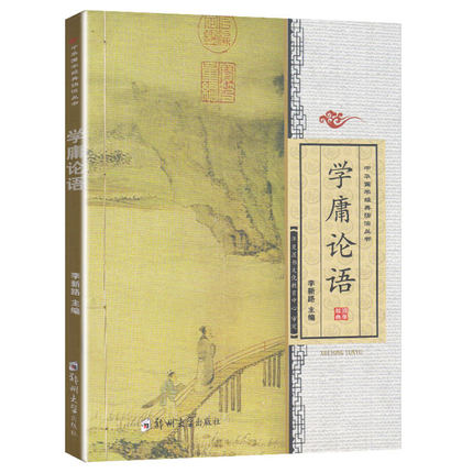 Reading Of Chinese Classics Book University The Analects Of Confucius The Golden Mean Of The Confucian School  With Pinyin