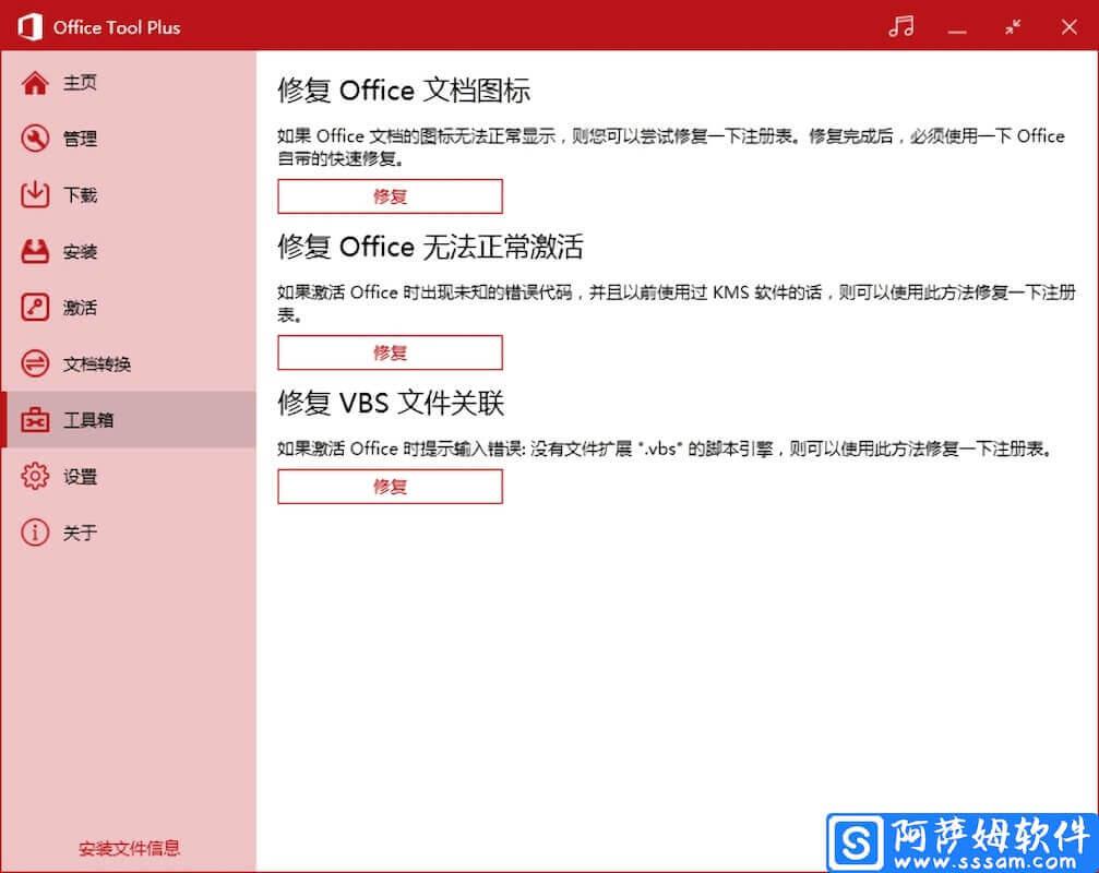 Office Tool Plus v7.5 办公软件 Office 安装组件小工具